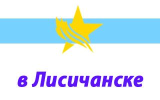 Магазины и сервисные центры Киевстар в Лисичанске