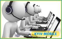 Киевстар горячая линия – центр поддержки абонентов
