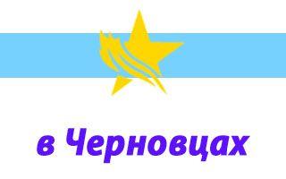 Магазины и сервисные центры Киевстар в Черновцах