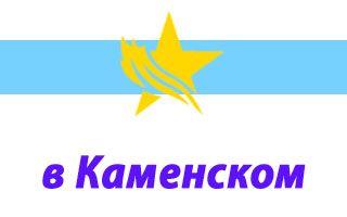 Магазины и сервисные центры Киевстар в Каменском