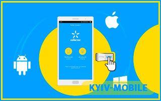 Мой Киевстар – регистрация и вход онлайн
