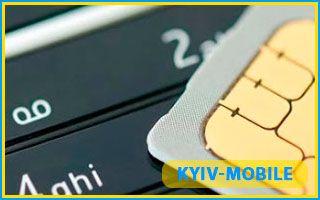 Как получить красивый номер Киевстар