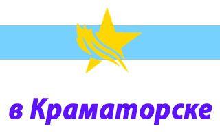Магазины и сервисные центры Киевстар в Краматорске