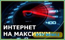 Как увеличить скорость интернета Киевстар