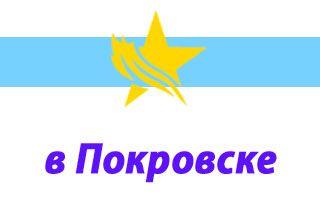 Магазины и сервисные центры Киевстар в Покровске