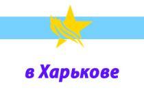 Магазины и сервисные центры Киевстар в Харькове