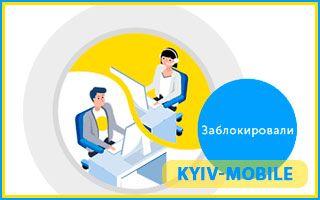 Услуга Мобильная безопасность от Киевстар