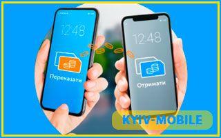 СМАРТ-ДЕНЬГИ Киевстар – оплачивай удобно и быстро