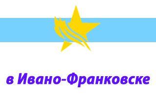 Магазины и сервисные центры Киевстар в Ивано-Франковске