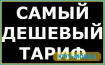 Самые дешевые тарифы от Киевстар в 2020 году