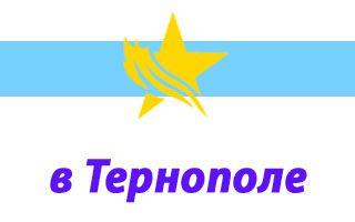 Магазины и сервисные центры Киевстар в Тернополе