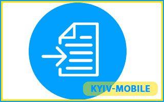 Миграция на контракт Киевстар и наоборот
