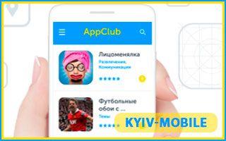App Club от Киевстар
