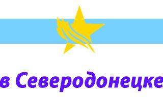 Магазины и сервисные центры Киевстар в Северодонецке