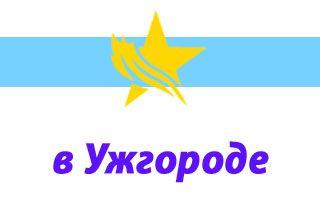 Магазины и сервисные центры Киевстар в Ужгороде