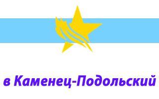 Магазины и сервисные центры Киевстар в Каменец-Подольском
