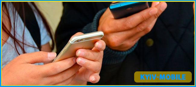 як перевірити швидкість мобільного інтернету киевстар
