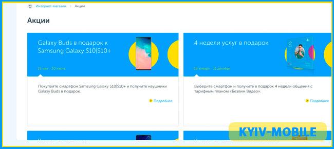 київстар інтернет магазин смартфонів