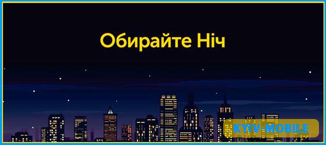 київстар вільний нічний інтернет