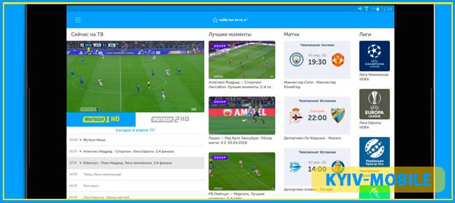 приложение киевстар футбол