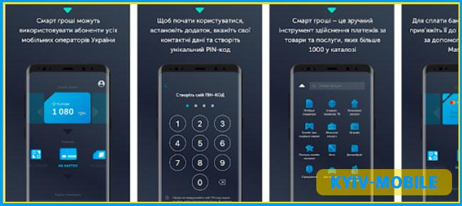 smart money киевстар